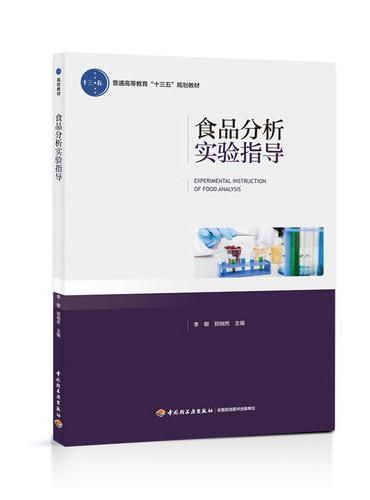 """食品分析实验指导(普通高等教育""""十三五""""规划教材)"""