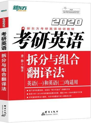 新东方 (2020)考研英语拆分与组合翻译法