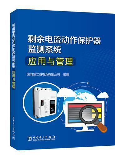 剩余电流动作保护器监测系统应用与管理