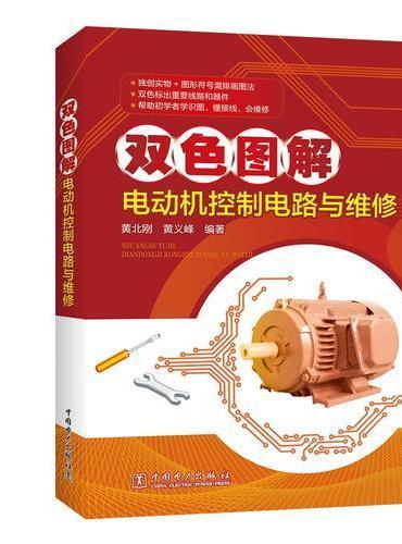 双色图解电动机控制电路与维修