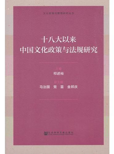 十八大以来中国文化政策与法规研究