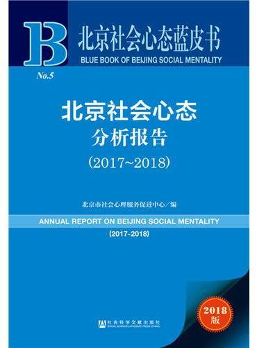 北京社会心态蓝皮书:北京社会心态分析报告(2017~2018)
