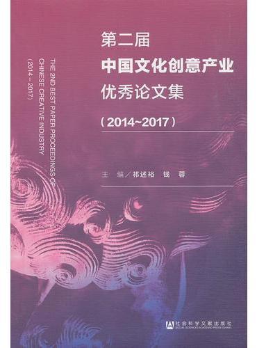 第二届中国文化创意产业优秀论文集(2014-2017)