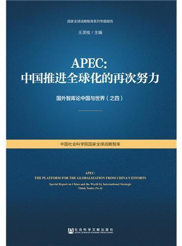 APEC:中国推进全球化的再次努力