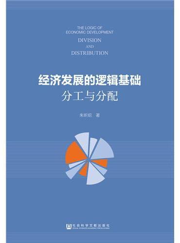 经济发展的逻辑基础:分工与分配