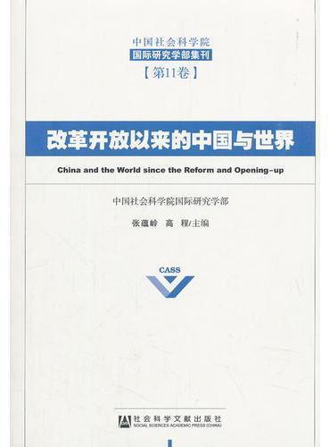 改革开放以来的中国与世界