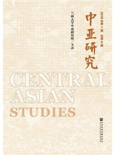 中亚研究2018年第1期,总第6期