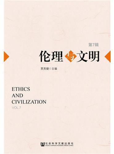 伦理与文明 第7辑