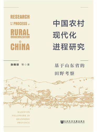 中国农村现代化进程研究