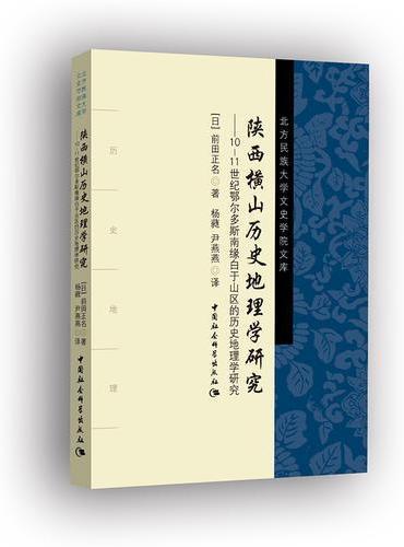 陕西横山历史地理学研究