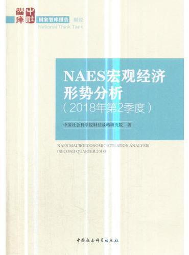 NAES宏观经济形势分析(2018年第2季度)