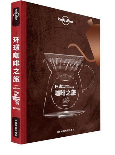 孤独星球Lonely Planet旅行指南系列-环球咖啡之旅