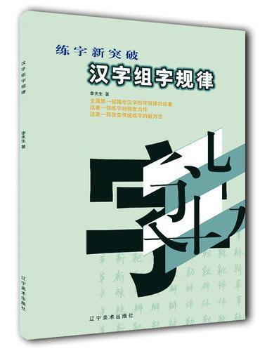 汉字组字规律