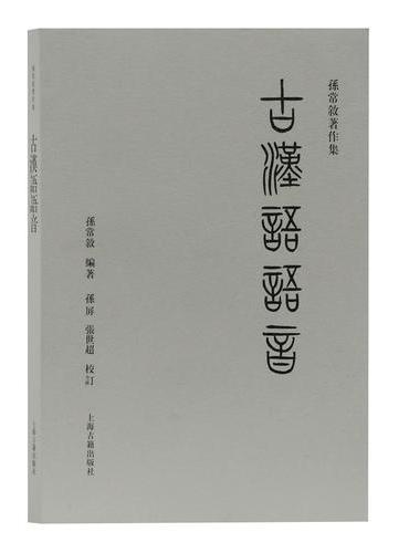 古汉语语音(孙常叙著作集)
