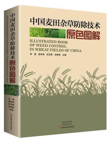 中国麦田杂草防除技术原色图解