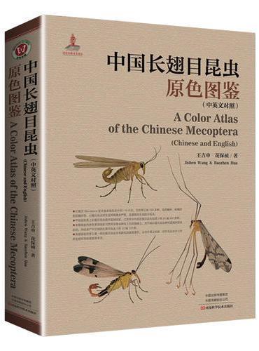 中国长翅目昆虫原色图鉴