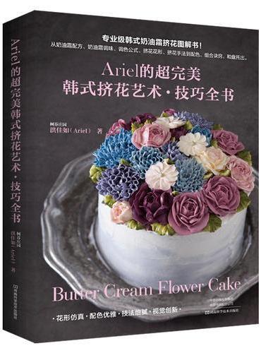 Ariel的超完美韩式挤花艺术·技巧全书