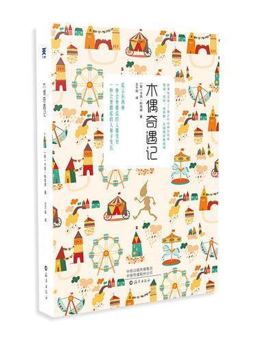 木偶奇遇记【新课标文库--青少年经典大阅读】