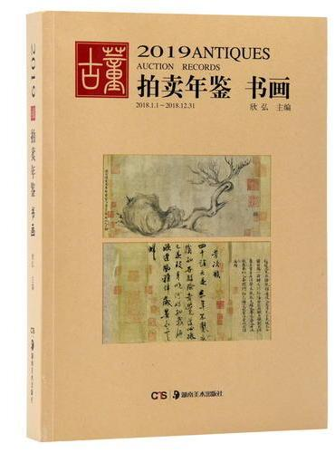 2019古董拍卖年鉴·书画