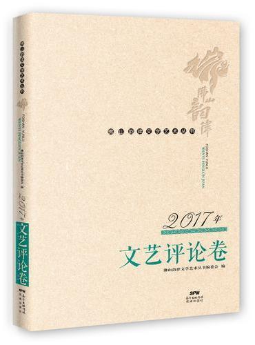 佛山韵律文学艺术丛书 · 2017年文艺评论卷