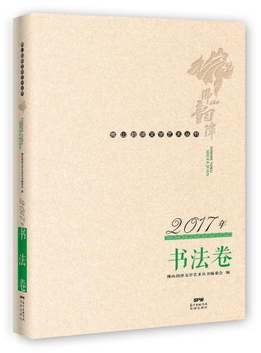 佛山韵律文学艺术丛书 · 2017年书法卷
