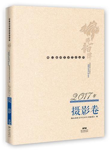 佛山韵律文学艺术丛书 · 2017年摄影卷