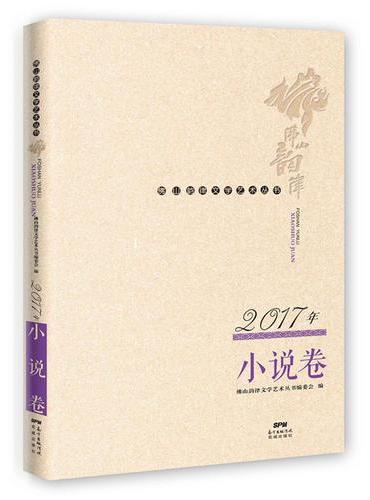 佛山韵律文学艺术丛书 · 2017年小说卷