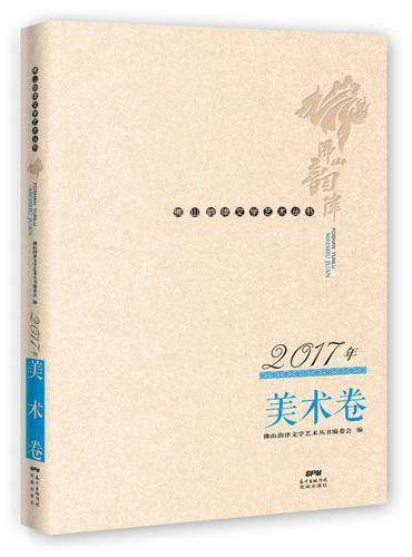 佛山韵律文学艺术丛书 · 2017年美术卷