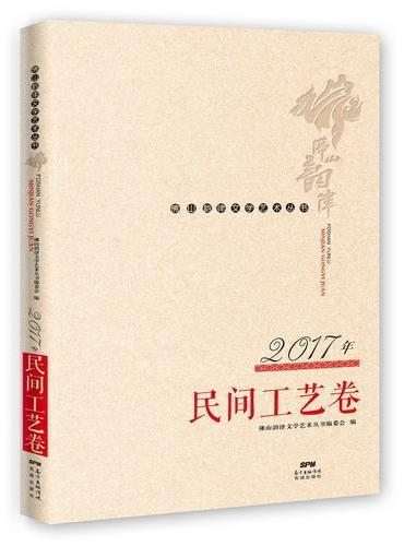 佛山韵律文学艺术丛书 · 2017年民间工艺卷