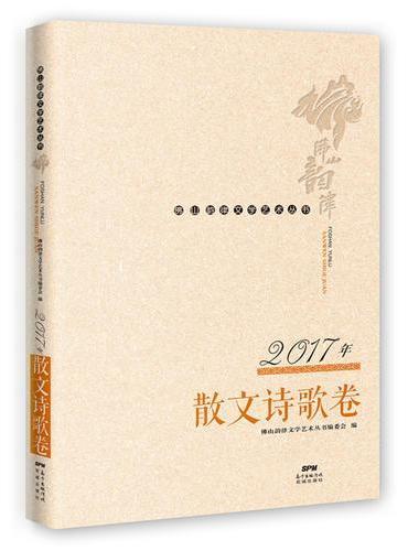佛山韵律文学艺术丛书 · 2017年散文诗歌卷