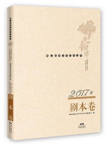 佛山韵律文学艺术丛书 · 2017年剧本卷
