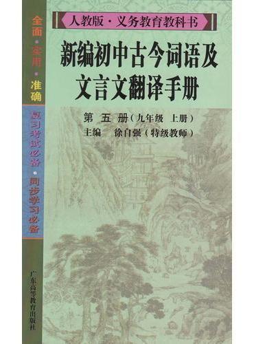 新编初中古今词语及文言文翻译手册第五册(九年级上册)