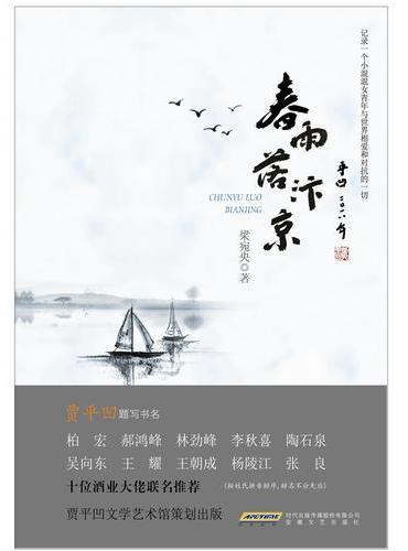 春雨落汴京