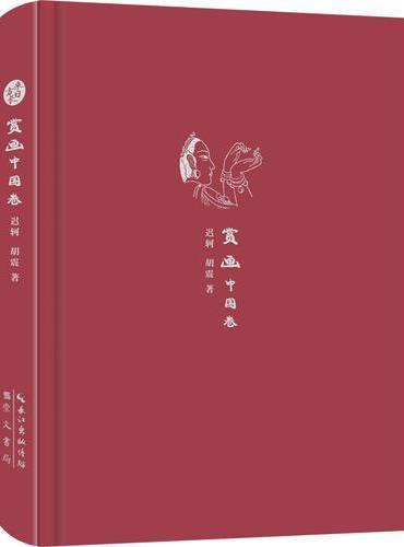 来日方长文学笔记本系列 赏画 中国卷