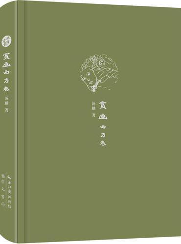 来日方长文学笔记本系列 赏画 西方卷
