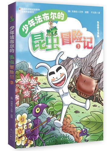 少年法布尔的昆虫冒险记3