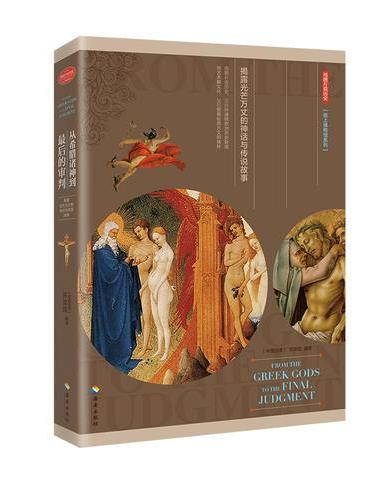 《从希腊神话到最后的审判》——用图片说历史,用艺术解文化,来一场纸上博物馆之旅,3分钟读懂西方文化史,1小时游遍欧洲教堂和博物馆