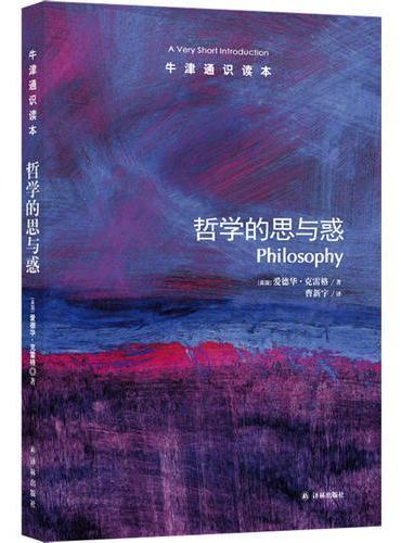 牛津通识读本:哲学的思与惑