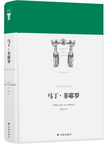 世界英雄史诗译丛:马丁·菲耶罗