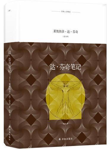 译林人文精选:达·芬奇笔记