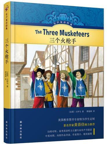 有声双语经典:三个火枪手