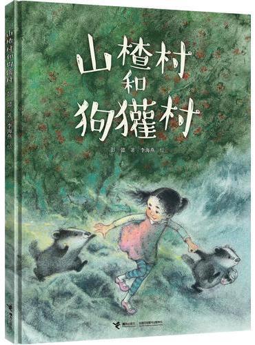 彭懿暖心幻想图画书:山楂村和狗獾村