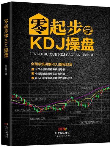 零起步学KDJ操盘