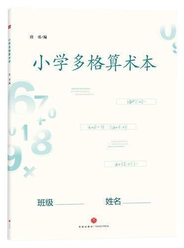 小学多格算术本 (比B5还大的本子!大格子更易书写!用于锻炼、巩固小学生算术能力,培养良好书写习惯的专用多格算术练习本)