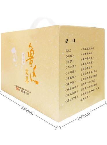 鲁迅文集(全二十册) 精美双封,锁线精装,礼盒套装,收藏馈赠皆相宜