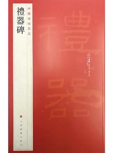 中国碑帖名品·礼器碑