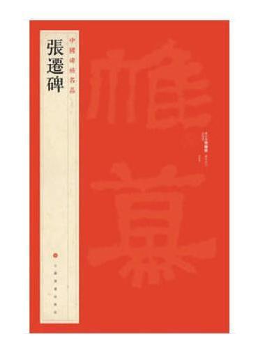 中国碑帖名品·张迁碑