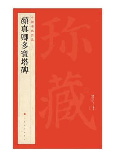中国碑帖名品·颜真卿多宝塔碑