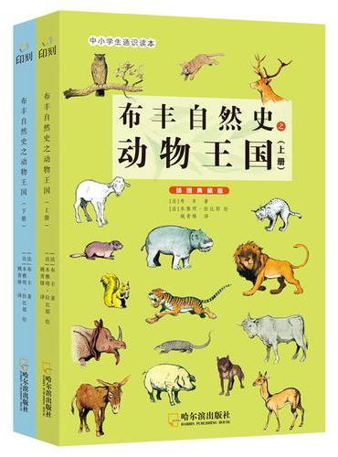 布丰自然史之动物王国(全2册)