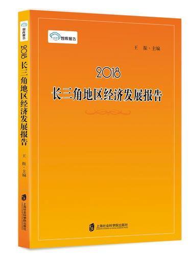 智库报告:2018长三角地区经济发展报告